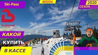 Цены на Ski Pass в кассе Bukovel
