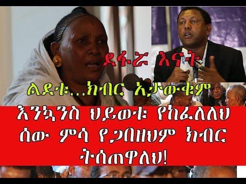 Tigrayan mother about Lidetu Ayalew