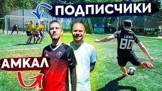 АМКАЛ vs. ПОДПИСЧИКИ / ШТРАФНЫЕ 2х2 на 10.000 РУБЛЕЙ!