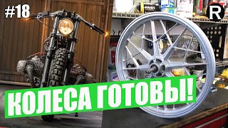 18. СБОРКА КОЛЕС. ФИНАЛ. BMW R100 из Урала