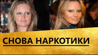 Дана Борисова последние новости