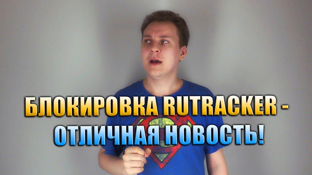 Блокировка RuTracker - отличная новость!