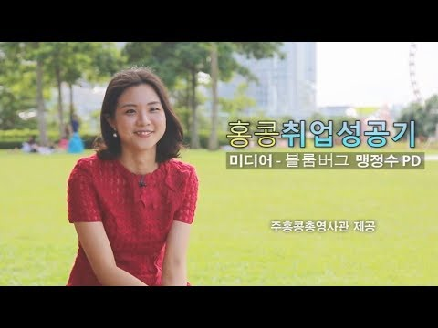 홍콩 취업, 인터뷰 시리즈 1탄 커버 이미지