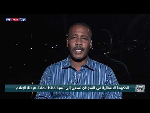 السودان يتجه لإلغاء القيود على حرية الإعلام  - نشر قبل 6 ساعة