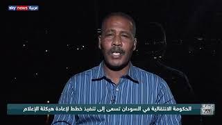 السودان يتجه لإلغاء القيود على حرية الإعلام