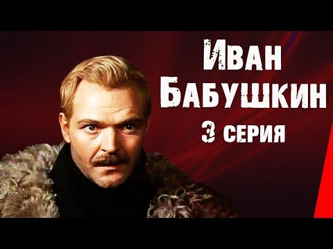Иван Бабушкин (3 серия)  (1985) фильм