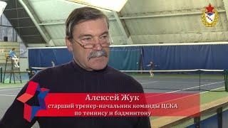 Теннис по-армейски. Интервью Алексея Жука