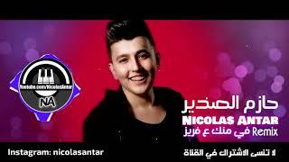 في منك ع فريز حازم الصدير Fraise Hazem Al Sadeer Remix by Nicolas Antar