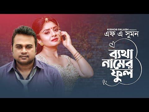F A Sumon    Dushi    Eid Exclusive Music Video    Bangla Song 2018