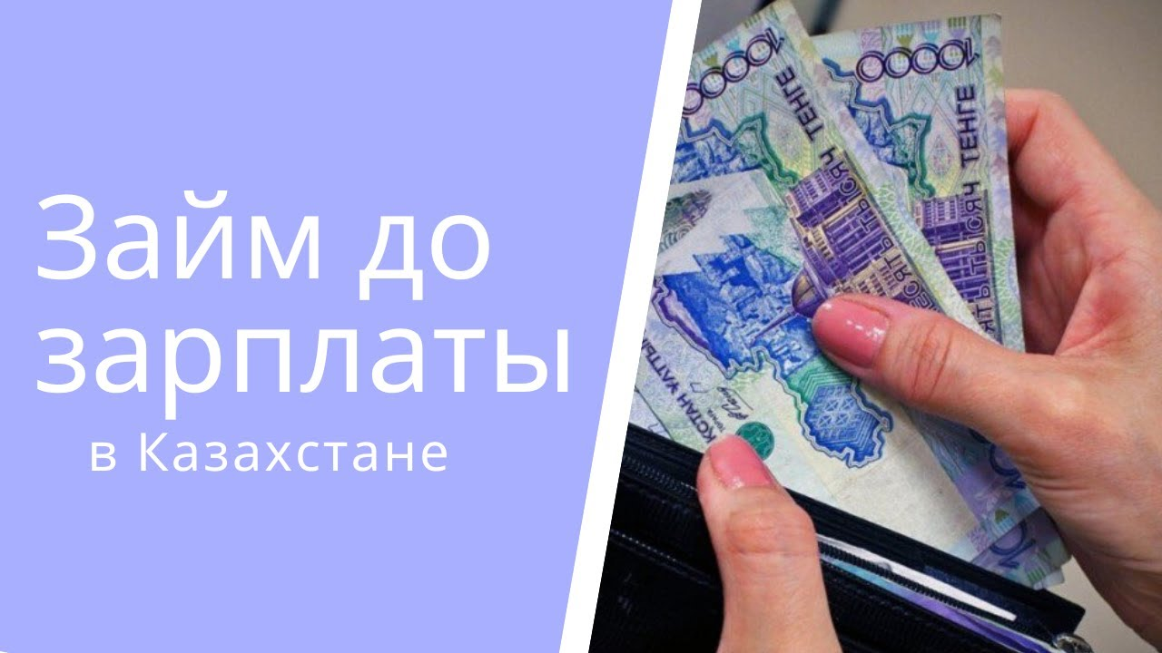 Микрокредиты до зарплаты где получит кредиты на варфейс бесплатно