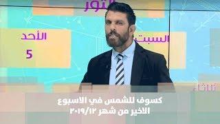 عبود  - كسوف للشمس في الاسبوع الأخير من شهر 12/2019