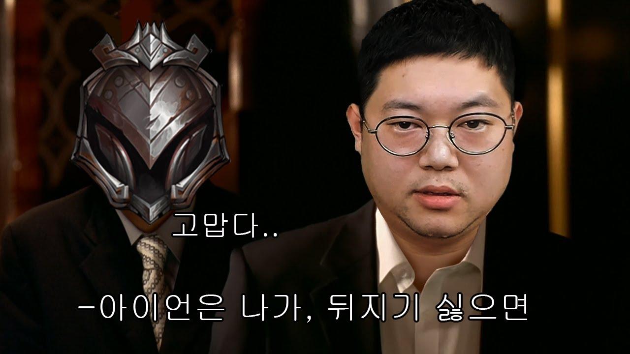 [롤] 감스트 저격러 참교육 영상 LOL