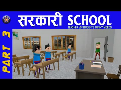 KOMEDY KE KING || SARKARI SCHOOL PART 3  || TEACHER VS STUDENT || KOMEDY KE KING || NEW FUNNY VIDEO
