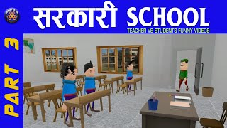 MAKE JOKE ON || SARKARI SCHOOL PART 3  || TEACHER VS STUDENT || KOMEDY KE KING || NEW FUNNY VIDEO