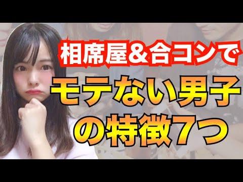 合コンや相席屋などでモテない男子の特徴7つ!!