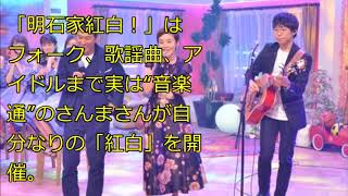 明石家さんま 説明 【関連動画】 ・場の雰囲気を劇的に変えてしまう明石...