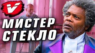 МИСТЕР СТЕКЛО (Элайджа Прайс): МонстрОбзор фильмов «Неуязвимый», «Сплит» и «Стекло»