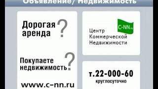c-nn.ru Офисы, склады, магазины в аренду и на продажу<