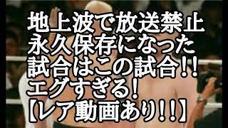 【試合動画あり!】地上波で放送禁止永久保存になった試合はこの試合!!エグすぎる! thumbnail