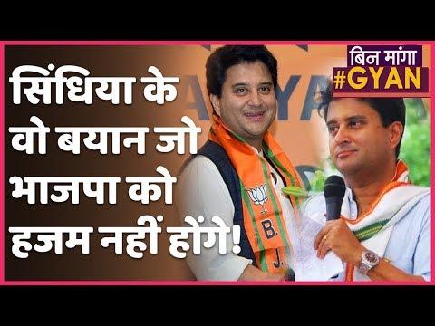 Congress में रहे Jyotiraditya Scindia ने BJP, Modi, Shah पर बयान दिए थे। Rahul Gandhi। ABP Uncut