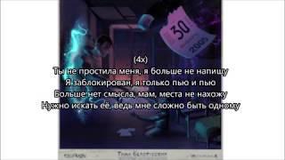 Тима Белорусских - Я больше не напишу + текст  Lyrics