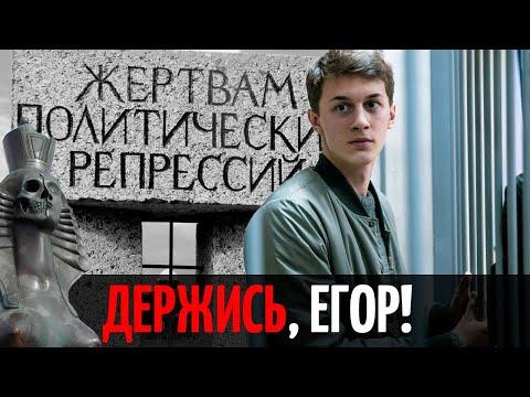 Поддержи Егора Жукова!