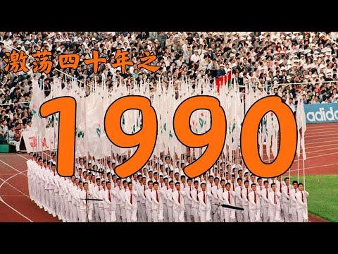 1990年的中国发生了什么?【激荡四十年·1990】