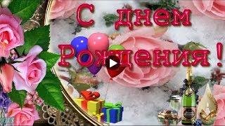 С  ЗИМНИМ ДНЕМ РОЖДЕНИЯ Очень Красивое видео поздравление на день рождения Лучшие видео открытки