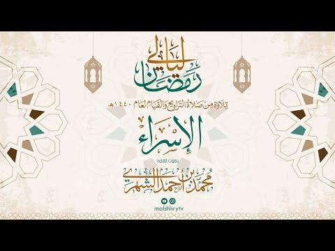 سورة الإسراء - رمضان 1440 هـ - القارئ محمد بن أحمد الشهري HD