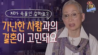 Should I have to LOVE? / Mom against marriage / Can I love again? [Nonna's AGIT, Episode of Love]