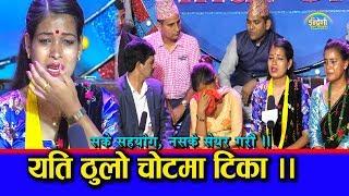 हे भगवान यस्तो पीडा कसैलाई नपरोस ।। सबै मिलेर दुर्गा बि.क.को आँसु पुछौं ।।०१.०५.०७६ HD