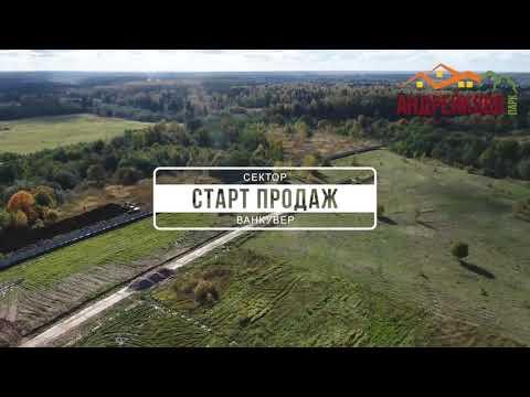 Начало благоустройства и строительства коммуникаций в коттеджном поселке Андрейково Парк!