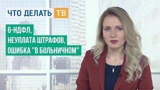 видео 6-НДФЛ при задержке заработной платы