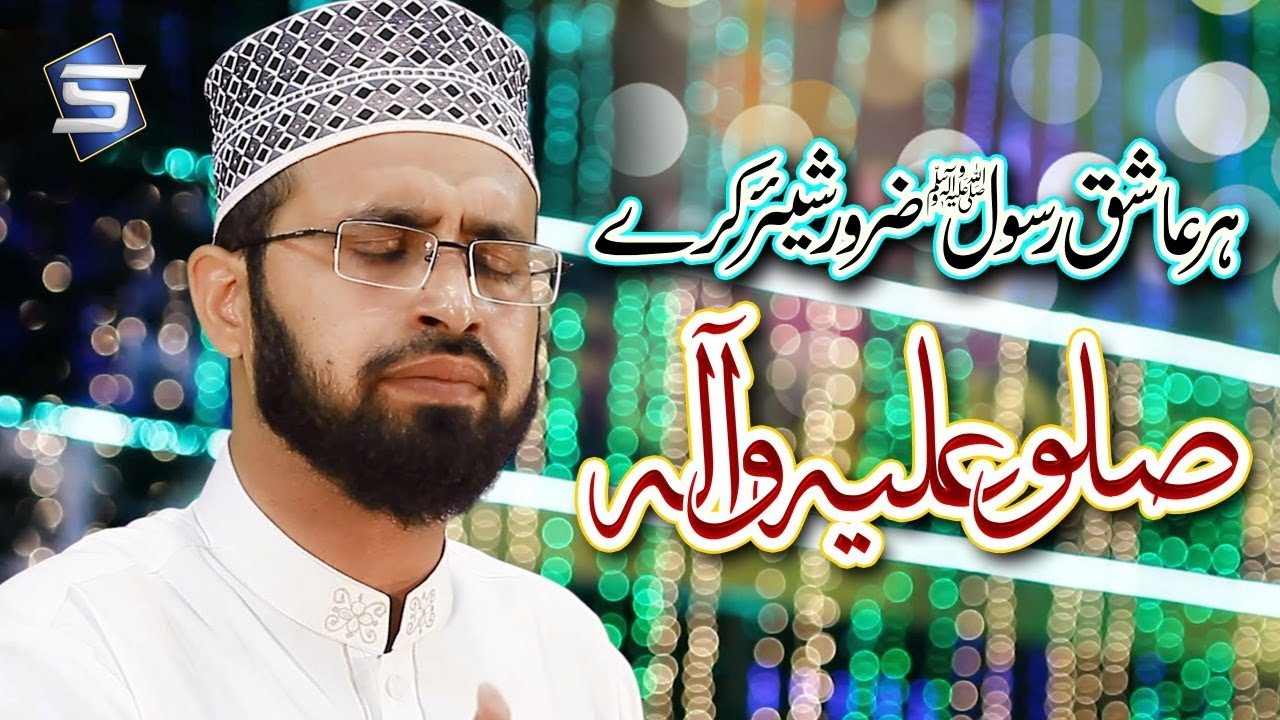 Download New Friday Special Naat - Sallu alaihi wa aalihi - Shahid Anjum Chishti -  by Studio5
