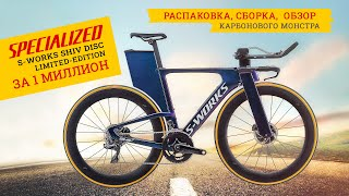 Велосипед за миллион | Specialized S-Works Shiv Disc Di2 Limited-Edition