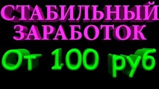 КАК ЗАРАБОТАТЬ ДЕНЕГ БЕЗ ВЛОЖЕНИЙ 100$ 1000$ 10 000$ Просто включив браузер!!!!!