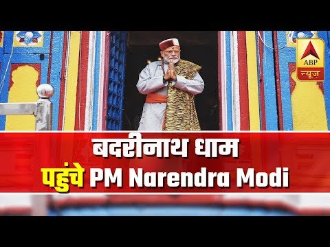 PM Narendra Modi Reaches Badrinath To Offer Prayers | ABP News