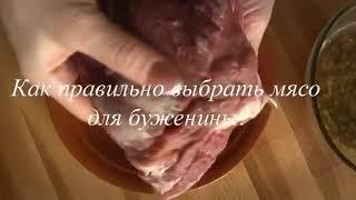 Самая вкусная Буженина!   YouTube 360p