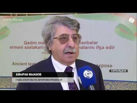 Армянские вымыслы и фальсификации истории