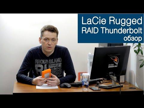 Внешний диск LaCie Rugged RAID Thunderbolt 4Tb. Обзор