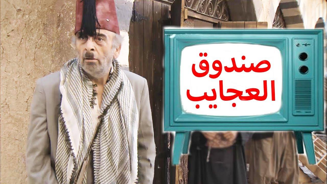 ابو نجيب شاف صندوق العجايب وطار عقلو فيه وابو صفوان بدو يضارب عليه
