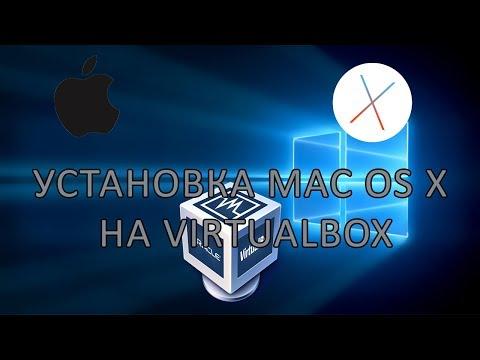 Установка Mac OS X на VirtualBox