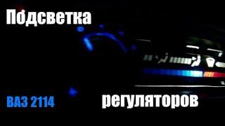 Как сделать подсветку регулятора печки и регулятора направления фар ВАЗ 2114, 2115