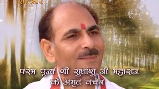 Amrit Vachan - Sudhanshu Ji Maharaj - Episode 6