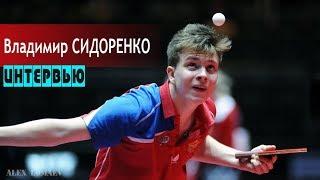 Владимир Сидоренко. Интервью перед Юношеским первенством Европы-2018