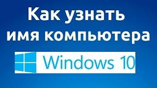 как узнать и изменить имя компьютера в Windows 10/8/7
