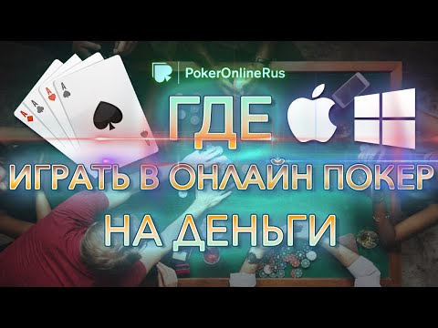 Где играть в онлайн покер на деньги. Советы от PokerOnlineRus.com