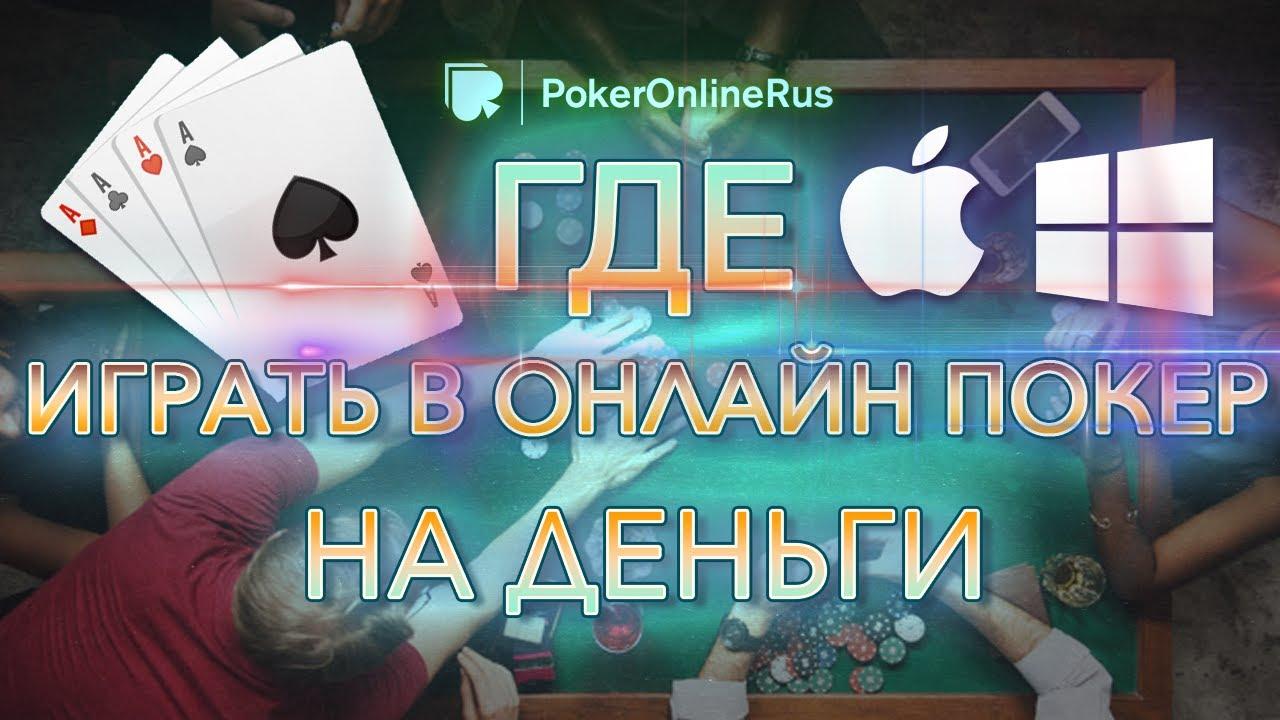 играть в игры где деньги