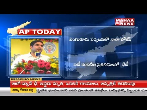 Minister Nara Lokesh To Tour Bangalore For Investments | AP Today | Mahaa News