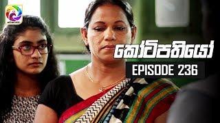 Kotipathiyo Episode 236  || කෝටිපතියෝ  | සතියේ දිනවල රාත්රී  8.30 ට . . . Thumbnail